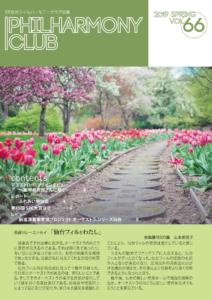 SPC会報 Vol.66 発売中!