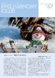 SPC会報67号表紙