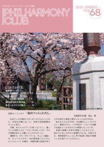 SPC会報68号表紙